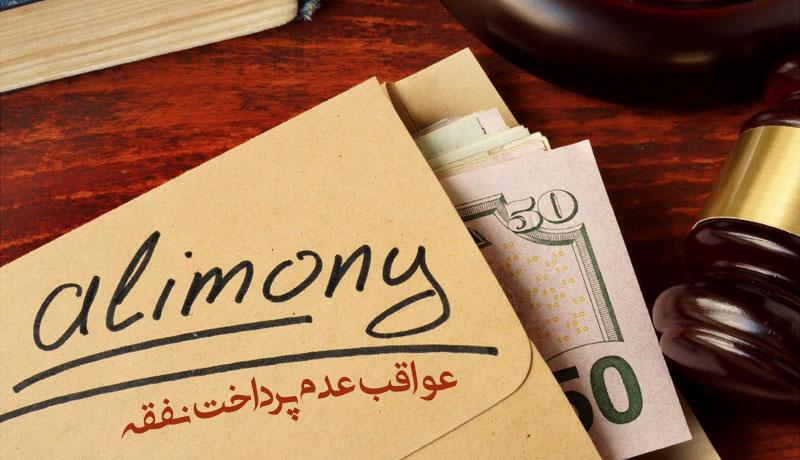 عواقب عدم پرداخت نفقه