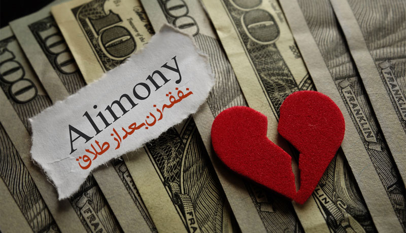 نفقه زن بعد از طلاق