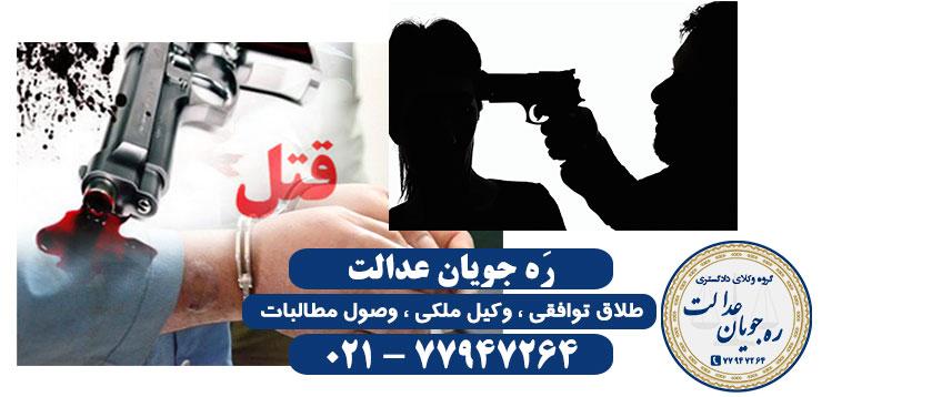 قتل زن توسط مرد