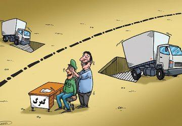 قاچاق کالا و ارز