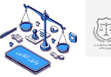 وکیل آنلاین |مشاوره حقوقی آنلاین