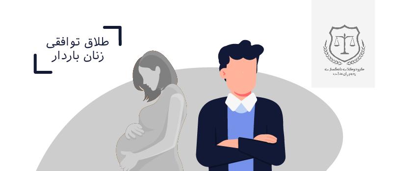 طلاق توافقی زن باردار